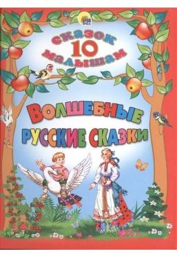 10 сказок малышам. Волшебные сказки
