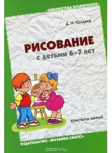 Рисование с детми 6-7 лет