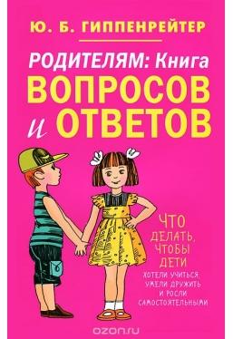 Родителям: Книга вопросов и ответов.
