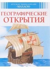 Географические открытия Детская энциклопедия