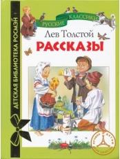 Лев Толстой. Рассказы
