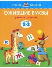 Ожившие буквы (2-3 года) (нов.обл.) / Умные книжки 2-3 года
