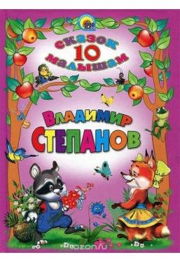 10 сказок малышам. Владимир Степанов