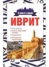 4 книги в одной. Иврит