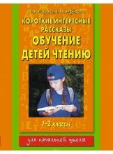 Короткие интересные рассказы. Обучение детей чтению. 1-2 классы