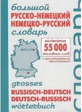 Большой русско-немецкий, немецко-русский словарь