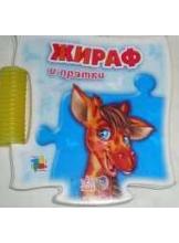 Пазл кн. мини:Жираф и прятки