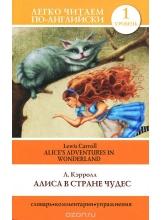 Алиса в стране чудес Alice's Adventures in Wonderland Легко читаем по-английски