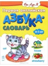 Первая английская азбука-словарь для малышей