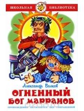ognennyj-bog-marranov
