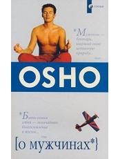 OSHO О мужчинах