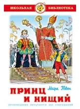 Prints i nishchii