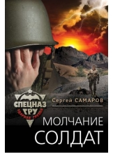Молчание солдат