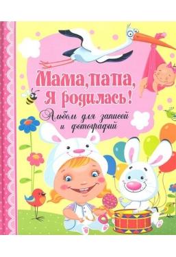 Мама, папа, я родилась!