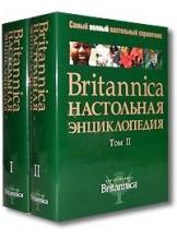 Britannica Настольная энциклопедия Том 1