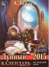 Лунный календарь на каждый день 2015
