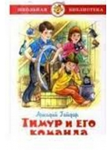 Timur i ego komanda