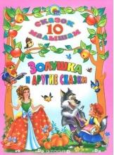 10 сказок малышам. Золушка и другие сказки