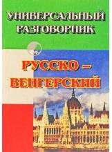 Русско-венгерский разговорник