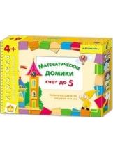 Игротека Математические домики