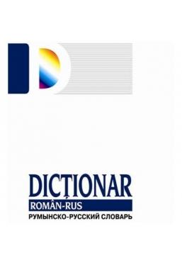 Dictionar roman-rus G.Bolocan