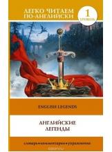 Английские легенды English Legends Легко читаем по-английски
