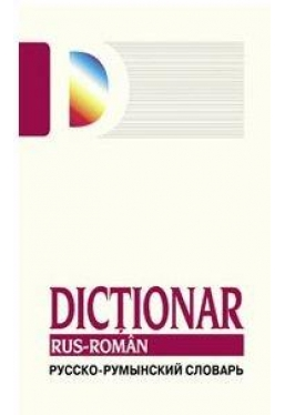 Dictionar rus-roman G.Bolocan