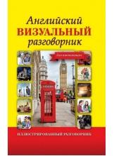 Английский визуальный разговорник для начинающих / Иллюстрированный разговорник