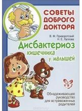 Дисбактериоз кишечника у малышей