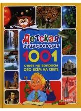 Детская энциклопедия 1001 ответ на вопросы обо всем на свете