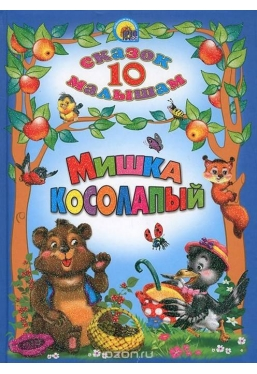 10 сказок малышам. Мишка косолапый
