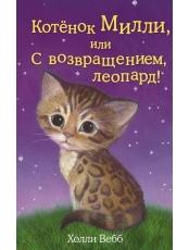 Котенок Милли