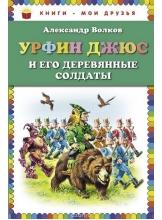 urfin-dzhyus-i-ego-derevyannye-soldaty