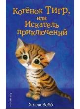 Котенок Тигр
