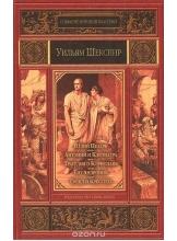 Юлий Цезарь Антоний и Клеопатра