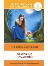 Красавица и чудовище The Beauty and the Beast Легко читаем по-английски