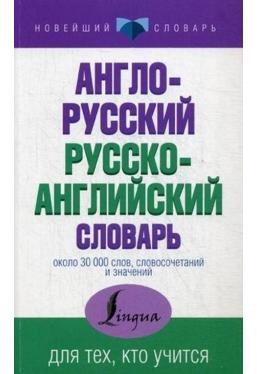 Англо-русский русско-английский словарь / Новейший словарь