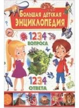 Большая детская энциклопедия. 1234 вопроса- 1234 ответа