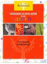 Энциклопедия для детей. Растения. Животные.