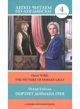Портрет Дориана Грея The Picture of Dorian Gray Легко читаем по-английски