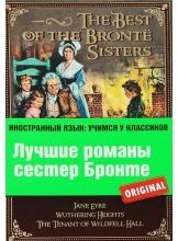 Лучшие романы сестер Бронте: Джейн Эйр Грозовой перевал Незнакомка из Вайлдфелл-Холла