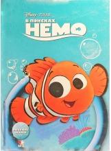 Disney. V poiskakh Nemo