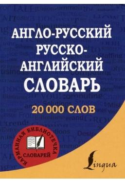 Англо-русский. Русско-английский словарь / Карманная библиотечка словарей