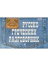 Слово в кармане. Русско-греческий разговорник