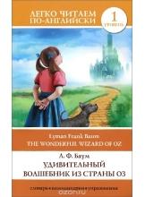 Удивительный волшебник из страны Оз The Wonderful Wizard of Oz Легко читаем по-английски