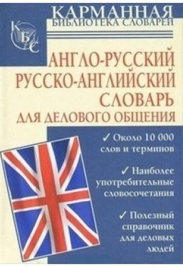 Англо-русский. Русско-английский словарь для делового общения / Карманная библиотека словарей