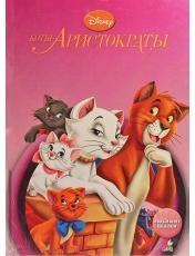 Disney. Koty aristokraty