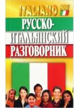 Разговорник русско- италъянский