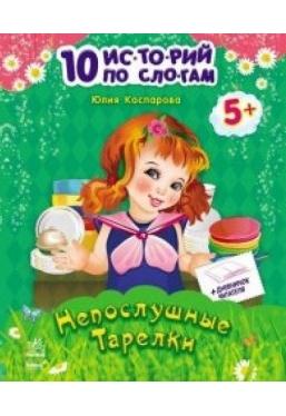 10 историй по слогам: Непослушные тарелки