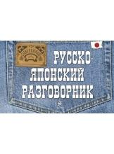 Слово в кармане. Русско-японский разговорник
